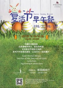 Easter Buffet at Marco Polo Changzhou